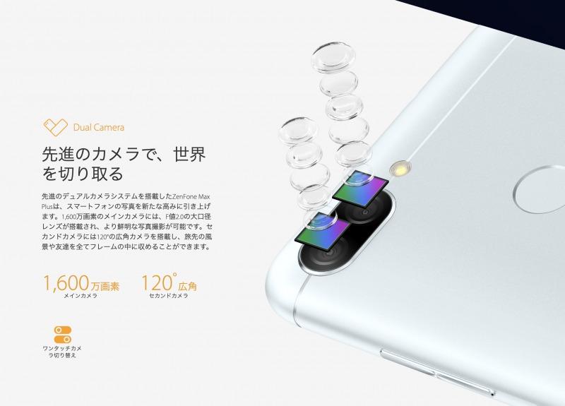 ZenFone Max Plusのカメラ