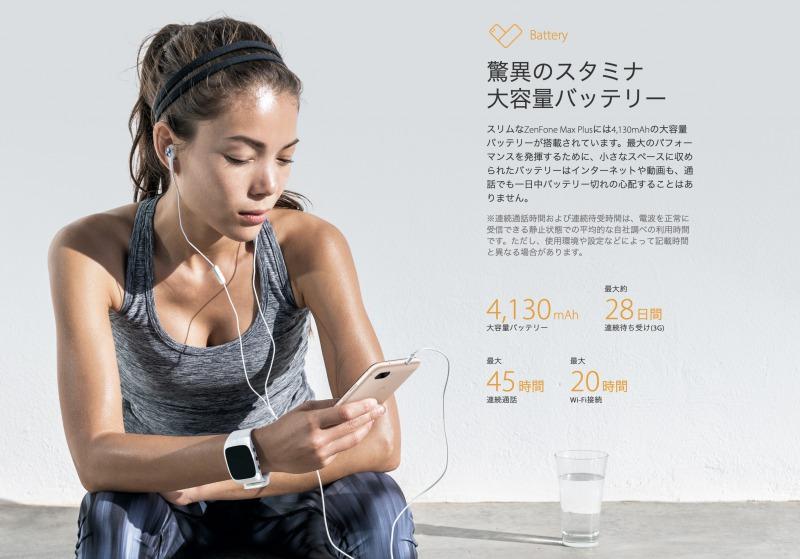 ZenFone Max Plusのバッテリー