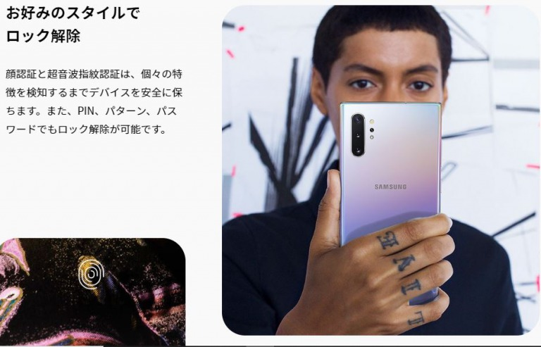 Galaxy Note 10の生体認証