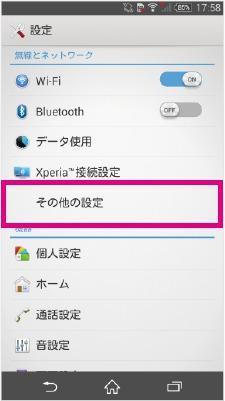 XperiaでのAPN設定手順(無線とネットワークからその他の設定)