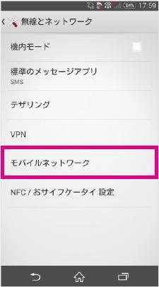 XperiaでのAPN設定手順(モバイルネットワークを選択)