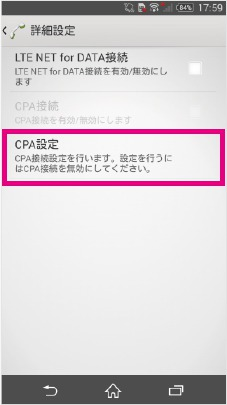 XperiaでのAPN設定手順(CPA設定を選択)