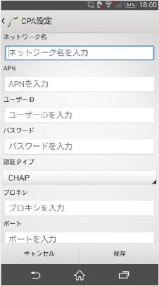 XperiaでのAPN設定手順(設定値入力後保存する)