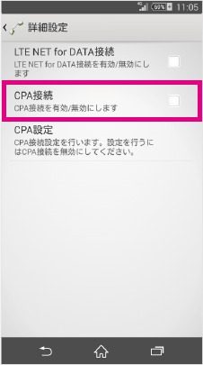 XperiaでのAPN設定手順(CAP接続を有効にする)