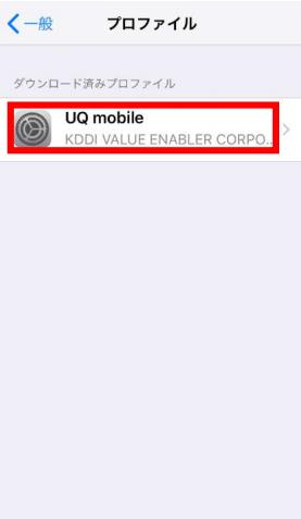APN設定(UQモバイル)
