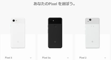 Android 10の配信対応機種