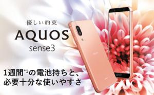 シャープ、AQUOS SENSU3を発表