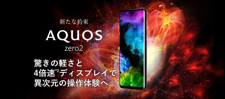 AQUOS zero2のデザイン