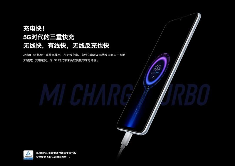 Mi 9 Pro 5Gのバッテリー
