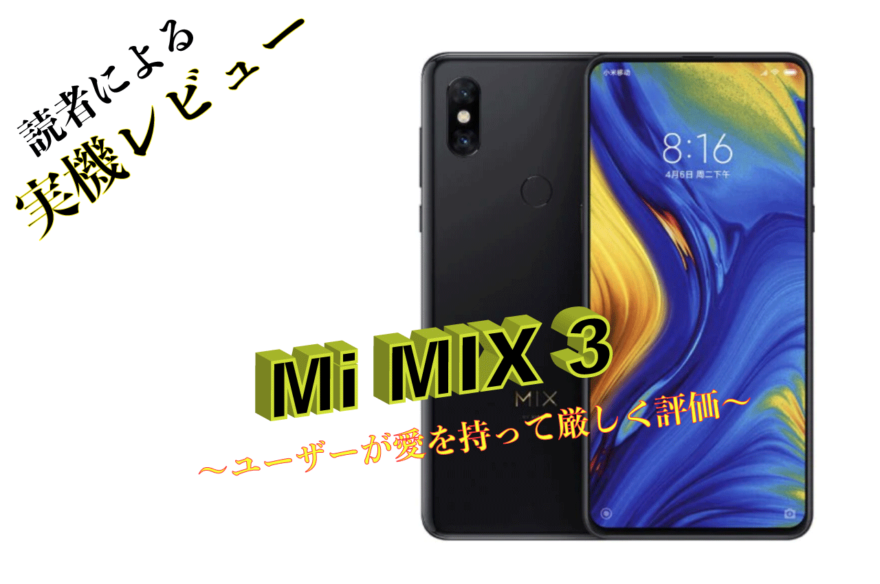 Mi MIX 3 実機レビュー