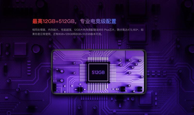 Redmi K20 Pro Exclusive Editionのメモリ