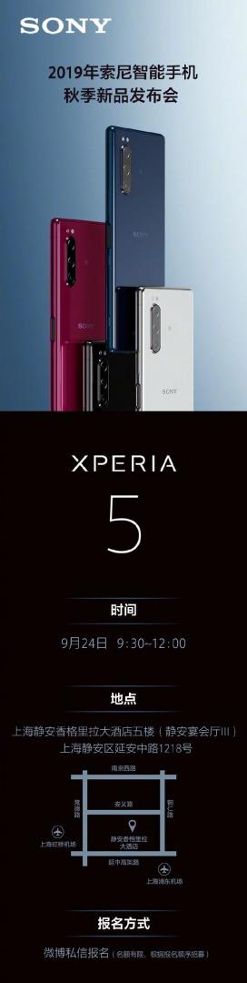 Xperia 5のポスター