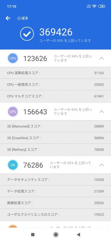 Xiaomi Mi9 Antutu