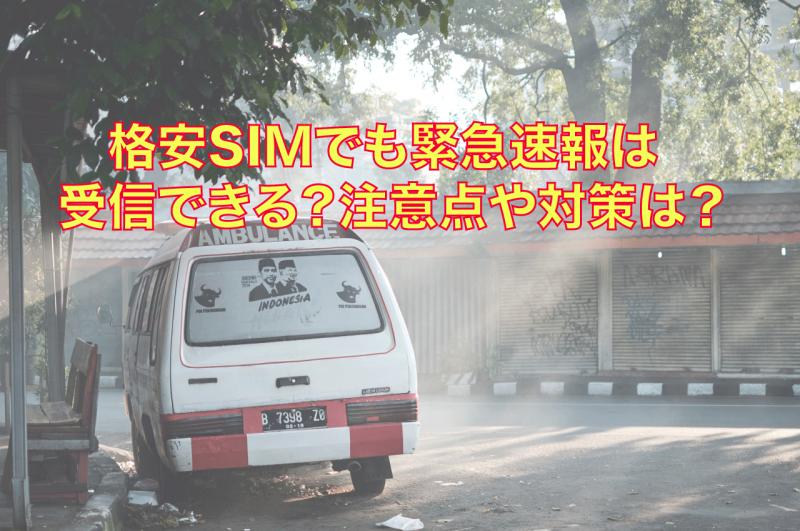 格安SIM 緊急速報