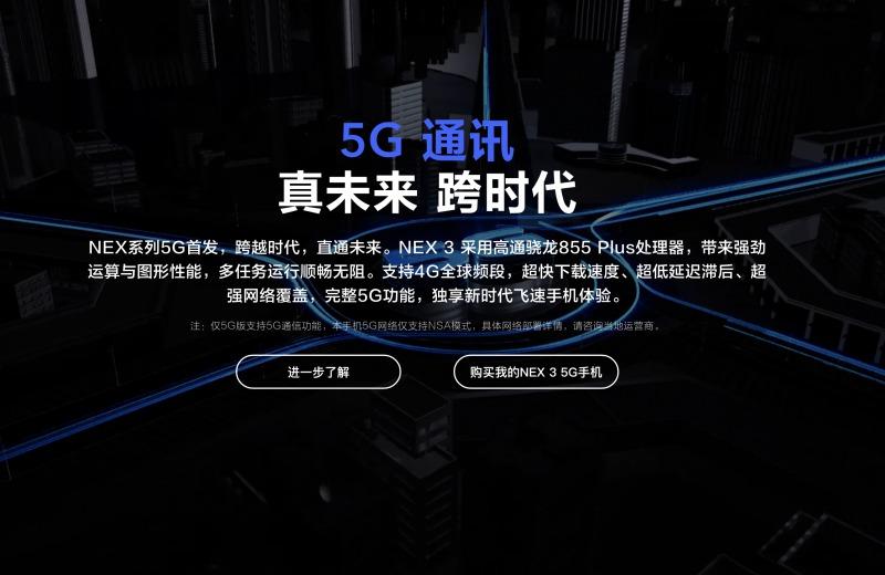 vivo NEX 3 5G