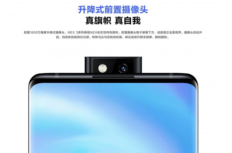vivo NEX 3のインカメラ