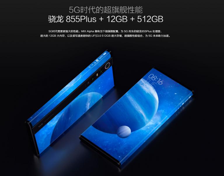 Xiaomi Mi MIX Alphaのハイパフォーマンス