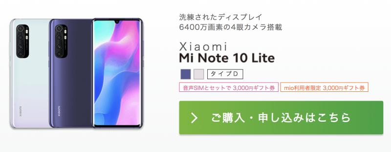 IIJmio Mi Note 10 Lite