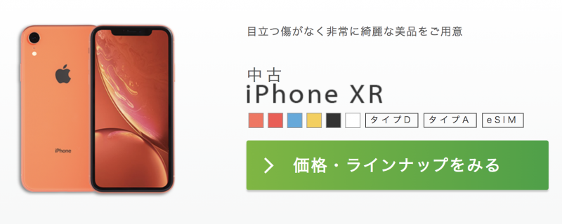 IIJmio iPhone XR