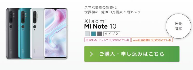 IIJmio Mi Note 10