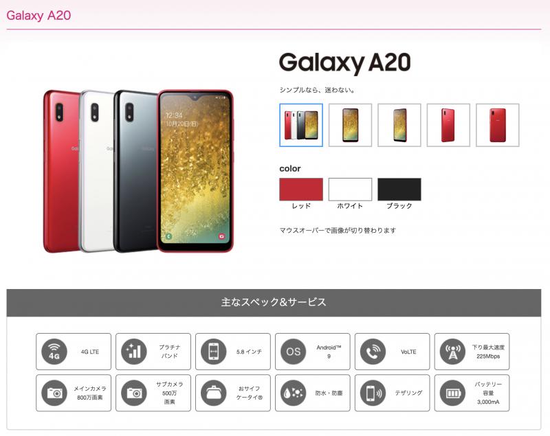 UQモバイル Galaxy A20