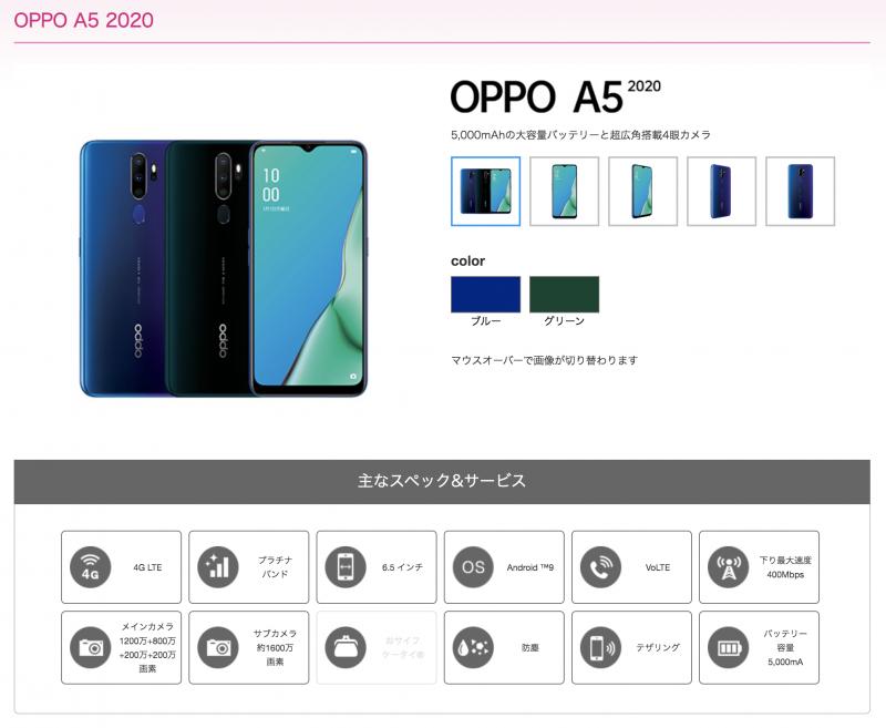 UQモバイル OPPO A5