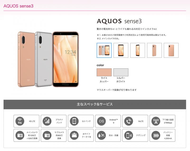 UQモバイル AQUOS sense 3