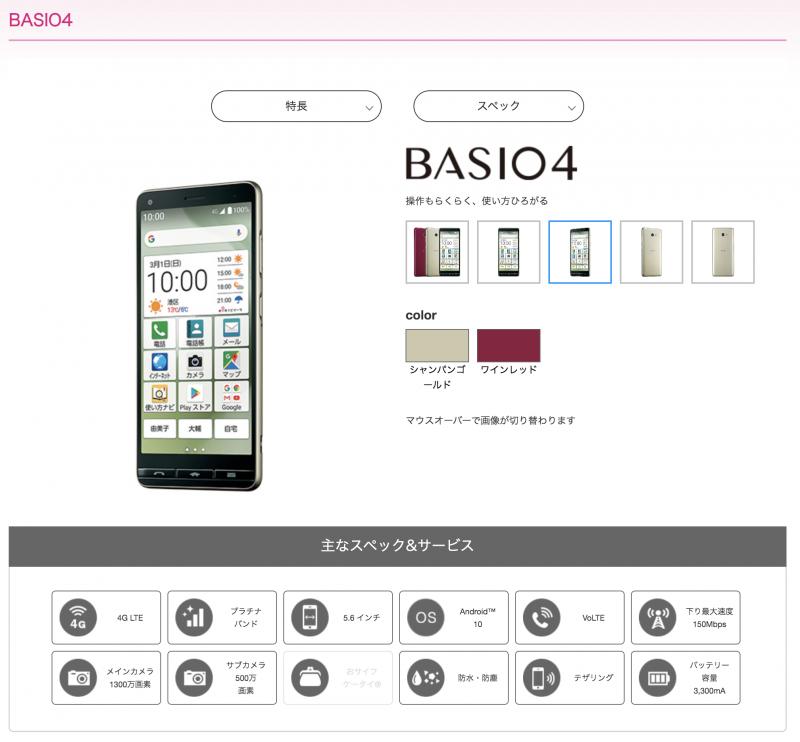 UQモバイル BAISO 4