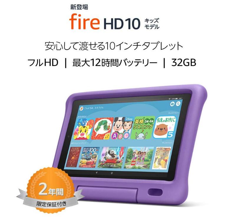 「Fire HD 10キッズモデル」も同時発売