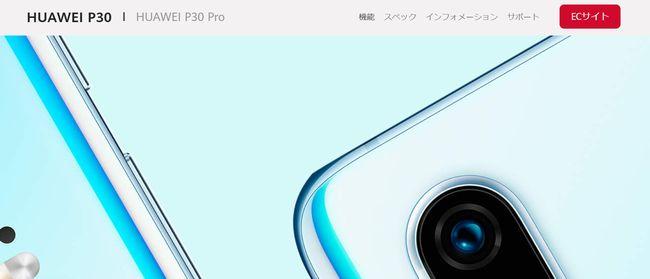 HuaweiのSIMフリースマホP30