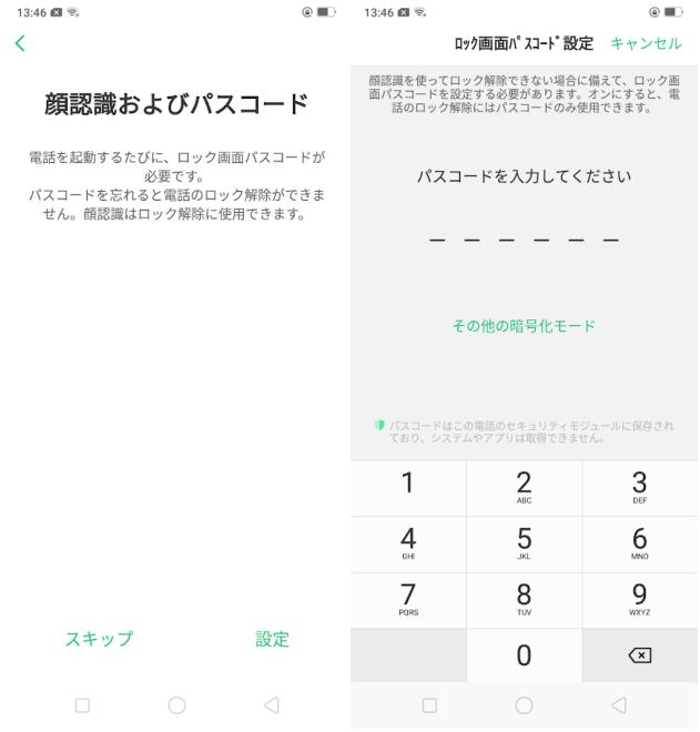 R15Neoのパスコード・顔認証設定