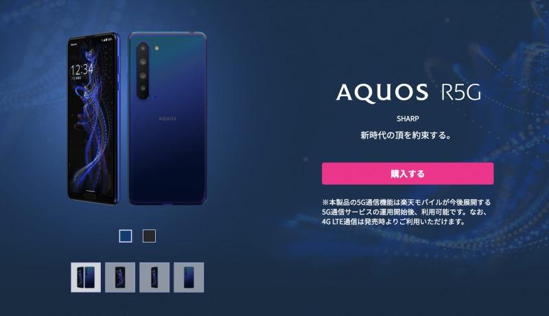 楽天モバイル AQUOS R5G