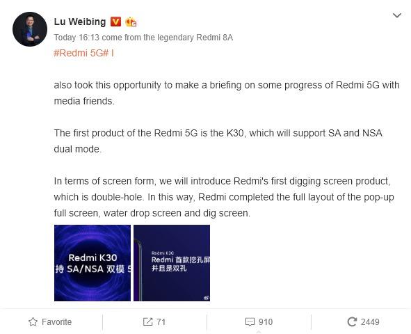 Redmi K30 公式ティーザー