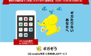UQモバイルの無料Wi-Fiはどう変わったか?新サービス「ギガぞう」を徹底解説!