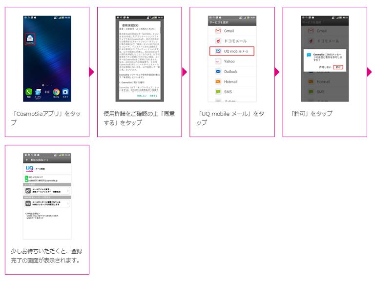 UQモバイルメールアドレスの設定方法Androidの場合