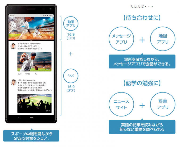 Xperia 8はマルチウインドウ対応で2つのアプリを同時操作