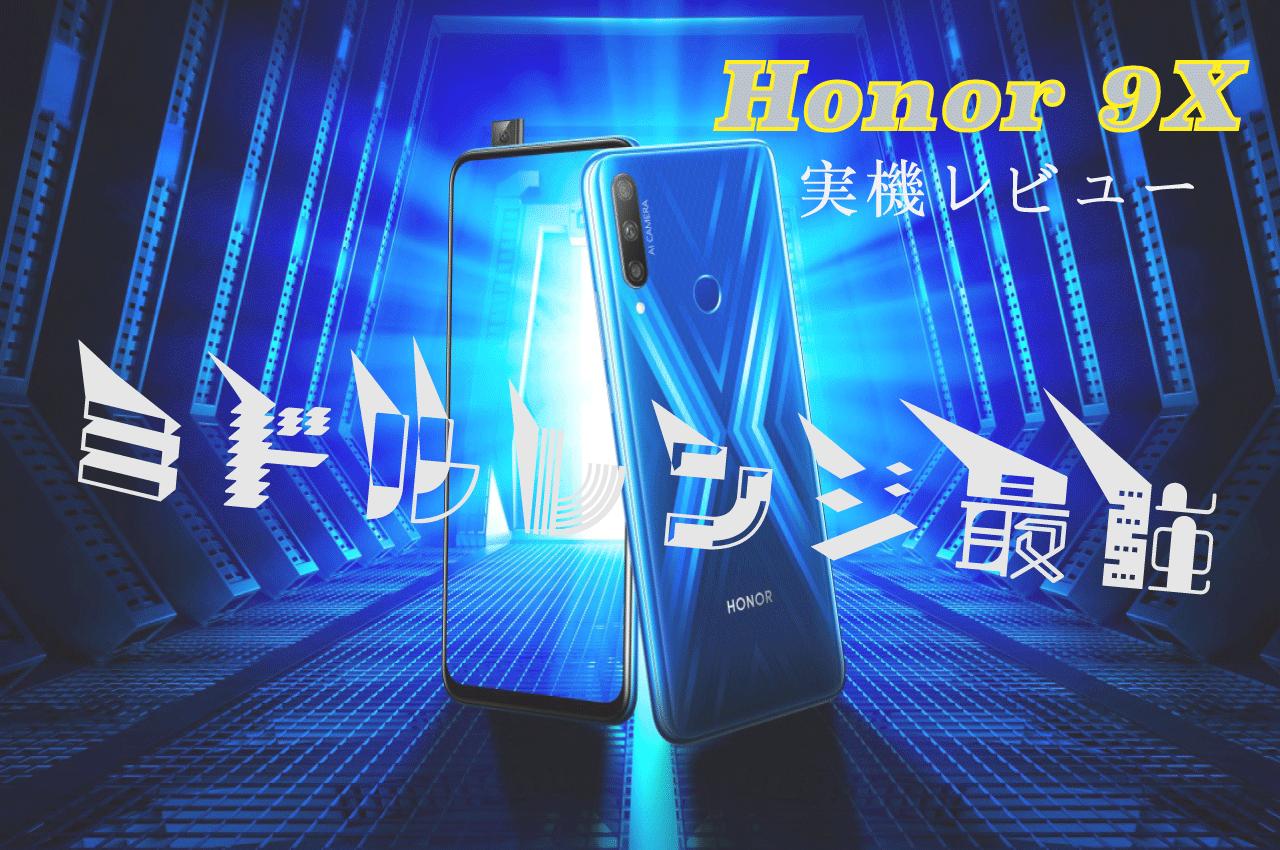 Honor 9X 実機レビュー