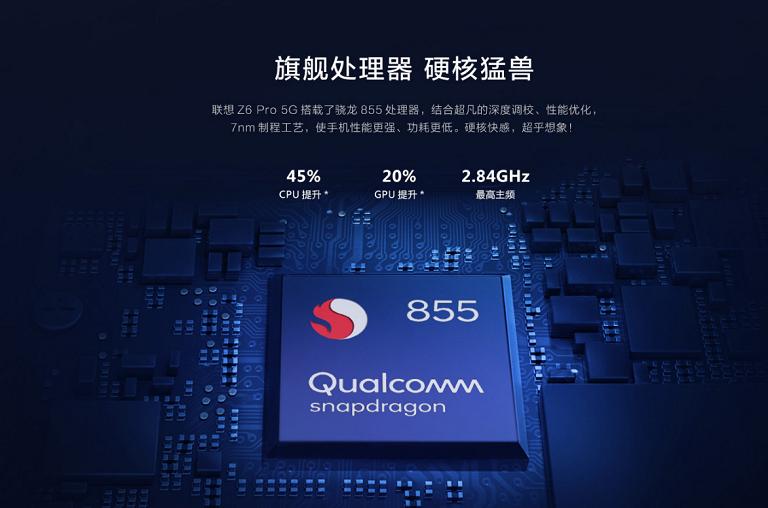 Lenovo Z6 Pro 5GはSnapdragon 855を搭載
