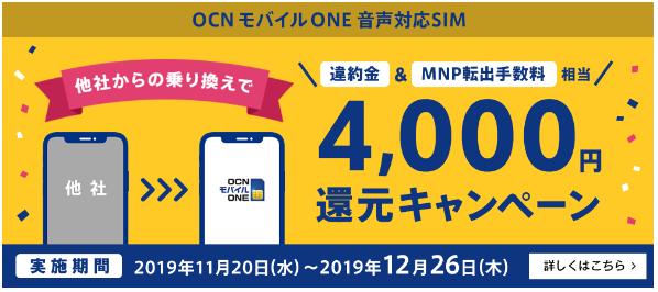 4,000円還元キャンペーン
