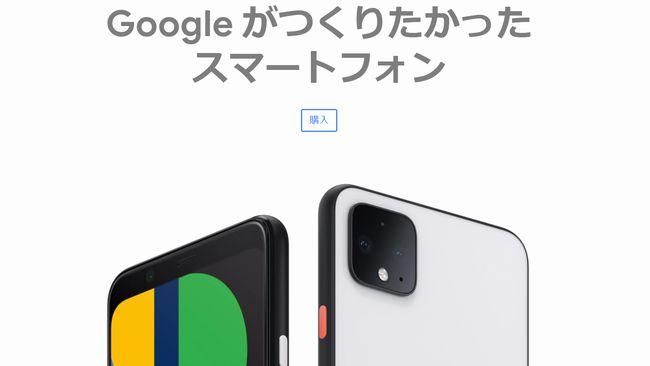Googleがつくりたかったスマートフォン、Pixel4