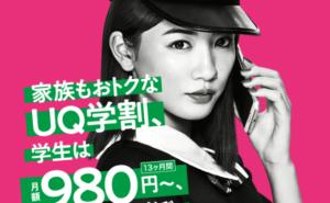 13カ月980円のUQ学割