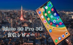 Mate 30 Pro 5Gの実機レビュー