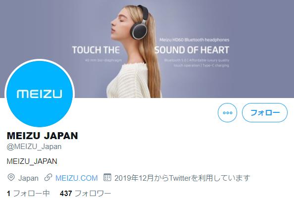 MEIZU JAPANのTwitterアカウント