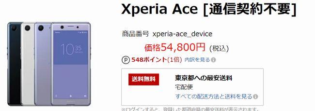 小型ミドルクラスのXperia Ace