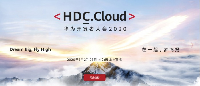 Huawei HDC2020