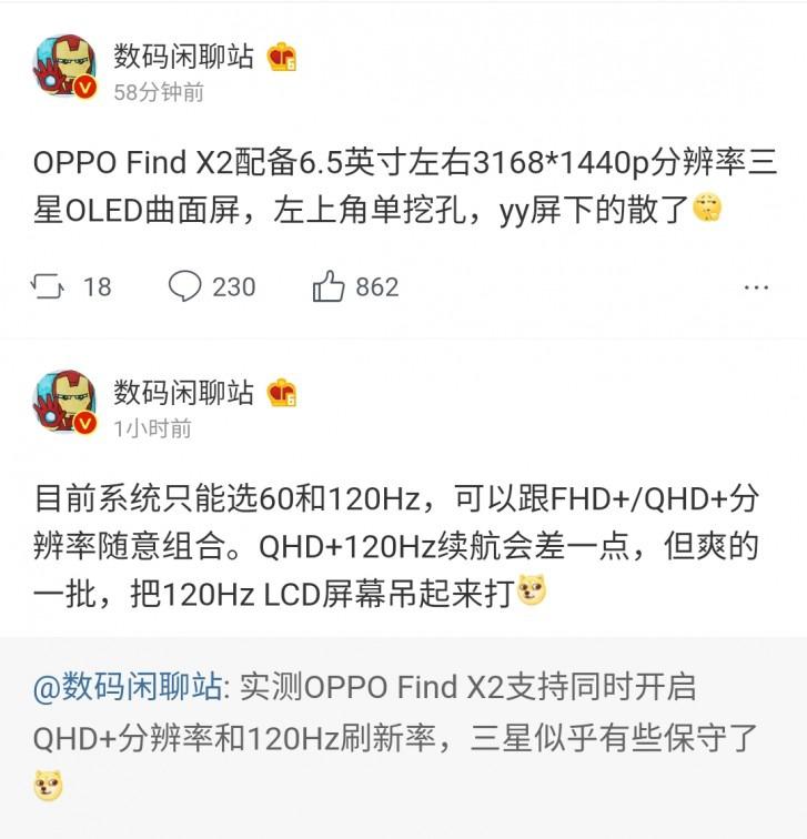 OPPO Find X2 リーク