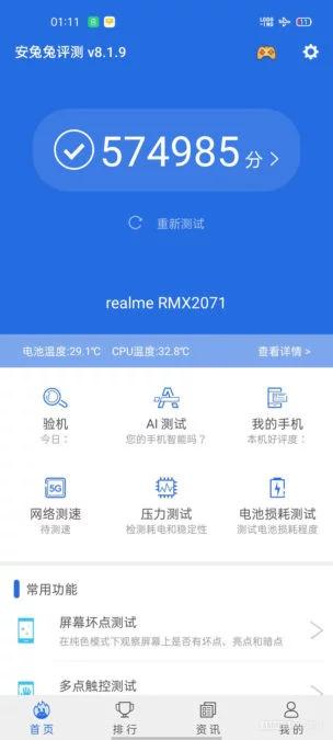 Realme X50 ProのAntutu