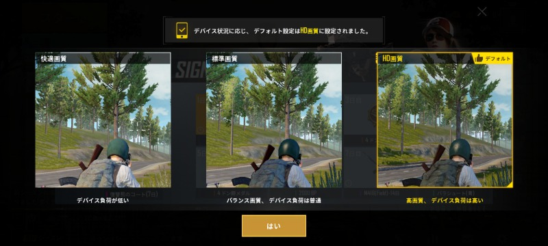 Realme X2 ProでPUBG