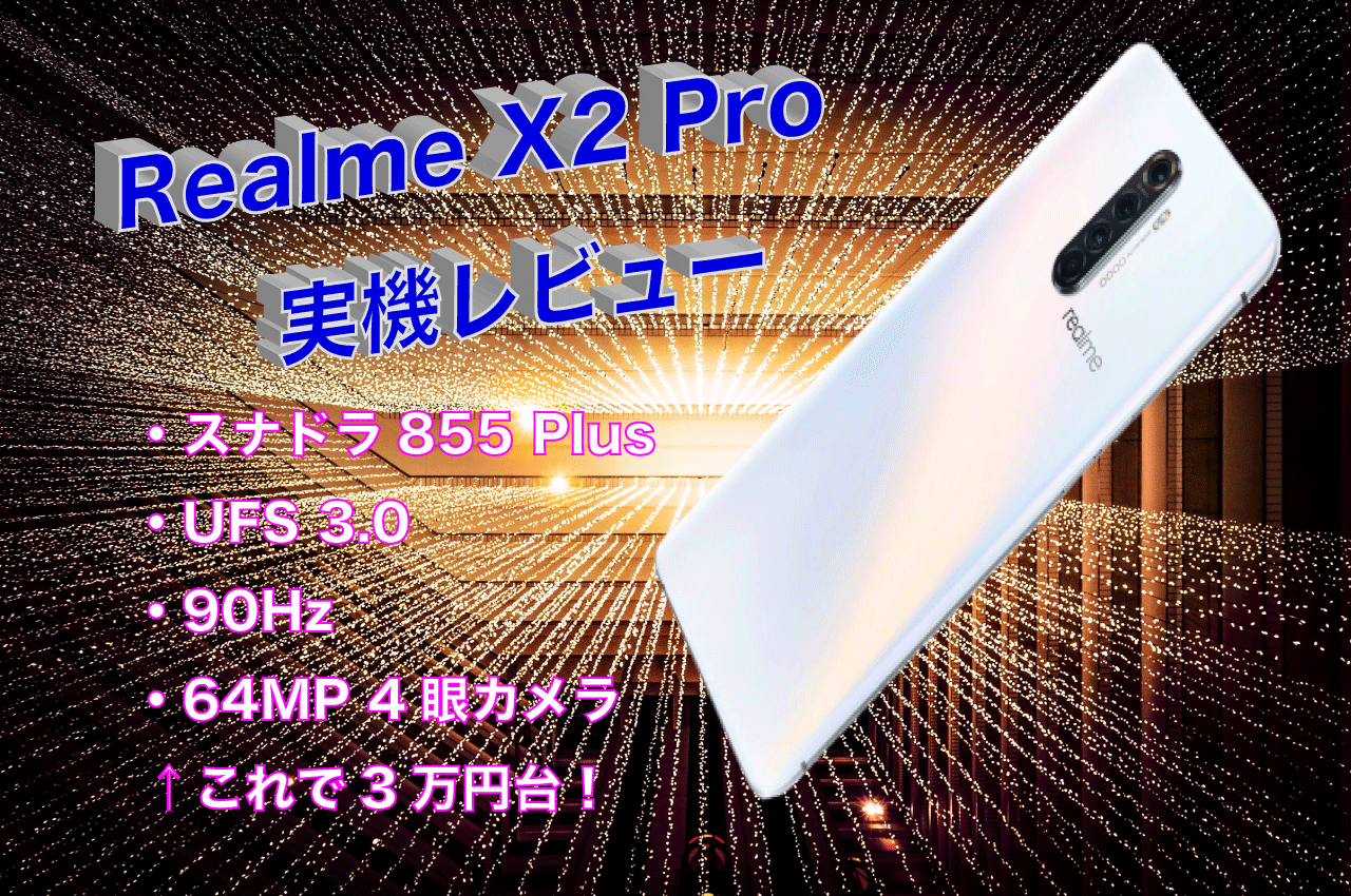 Realme X2 Proの実機レビュー