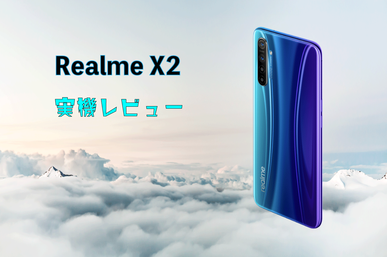 Realme X2の実機レビュー